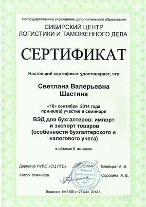 Сертификат РУШ